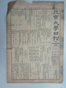 民国报纸《北京大学日刊》1925年第1665号 8开2版  有校内英文演说决赛秩序单等内容