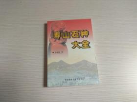 寿山石种大全【铜板彩印】