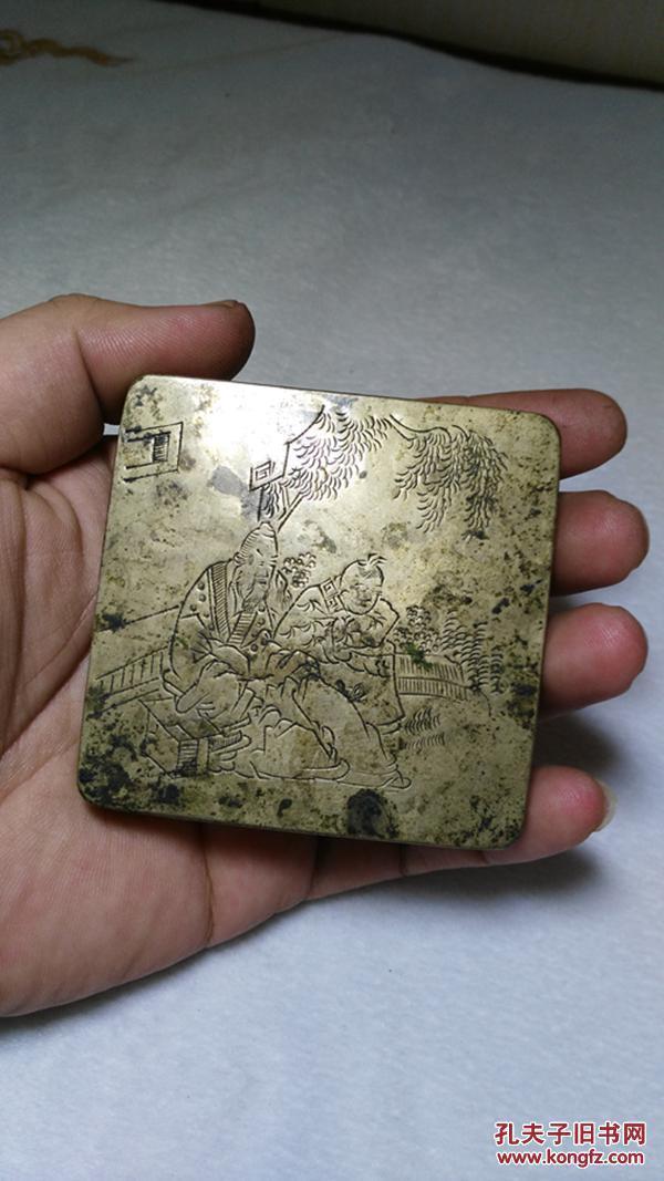 下乡收的老货【旧物换钱】刻铜人物铜墨盒盖,石板完好
