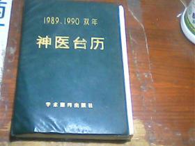 神医台历【1989.1990双年】