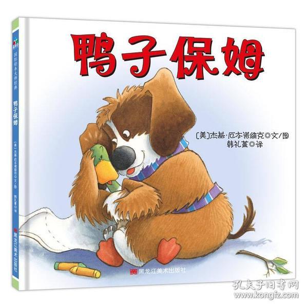童立方·《纽约时报》畅销书鸭子麦克斯:鸭子保姆