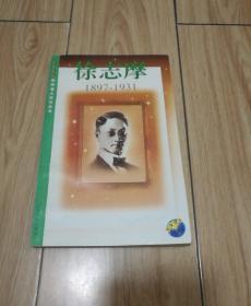 中外名人传记丛书--徐志摩(1897-1931) 冯亦同签赠本