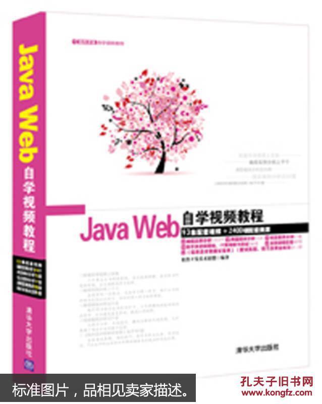 软件开发直管视频教程:JavaWeb自学视频教程自学斜交锥管放样法图片