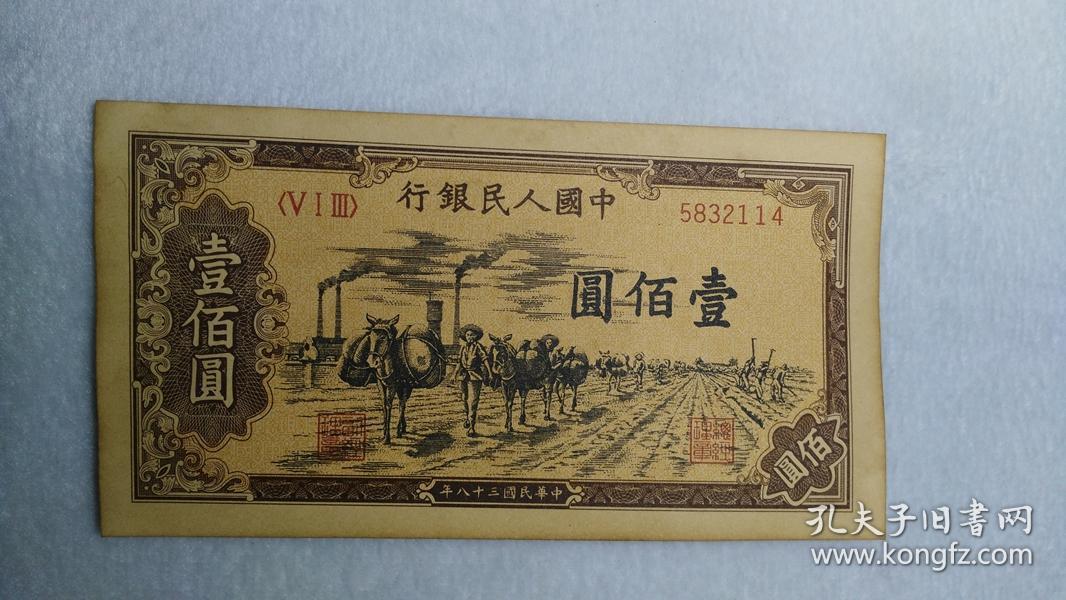 第一套人民币 壹佰元纸币 编号5832114