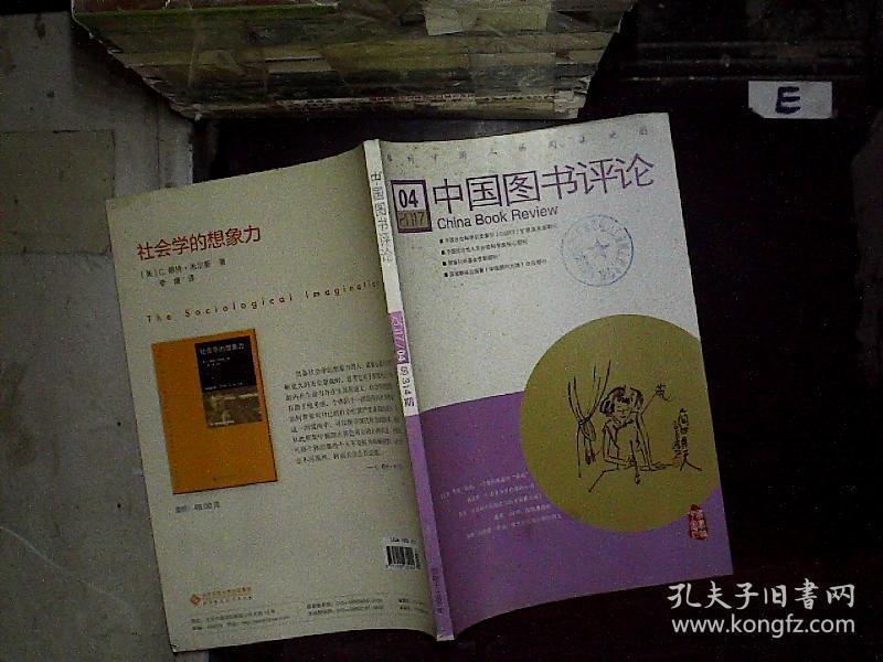 中国图书评论2017年第4期