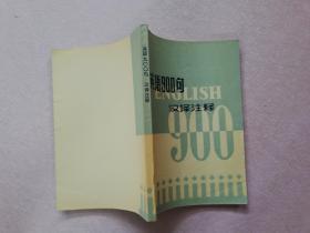 英语900句 汉译注释【实物拍图】