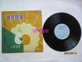 黑胶唱片:纺织姑娘