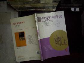 .中国图书评论2017年第4期