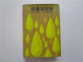 同义词词林 (商务印书馆香港分馆;上海辞书出版社)