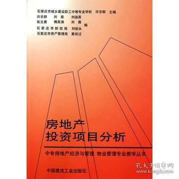 中专房地产经济与管理·物业管理专业教学丛书:房地产投资项目分析