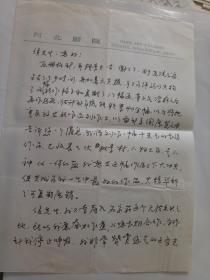 河北画院画家张文瑞信札2页