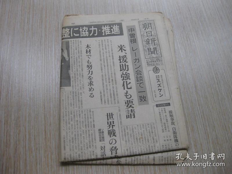 朝日新闻 1985年(昭和60年)10月26日【24面】