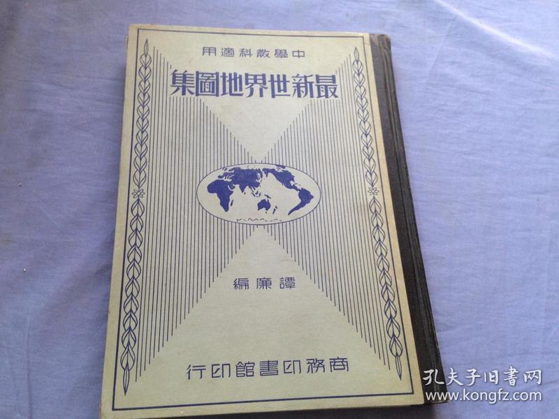 最新世界地图集(中学教科适用)