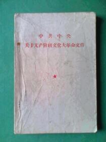 中共中央关于无产阶级文化大革命文件,文革史料