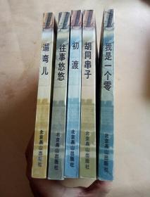 京味文学丛书;我是一个零、、遛弯儿.往事悠悠.初渡.胡同串子<<5册合售>>