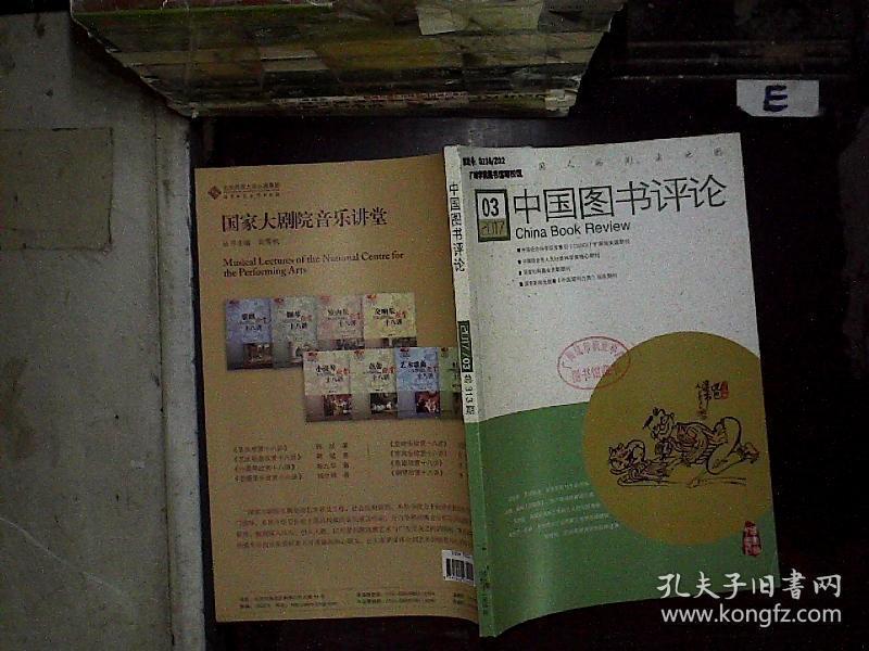 中国图书评论 2017 3、