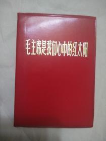 品好完整《毛主席是我们心中的红太阳》64开画册