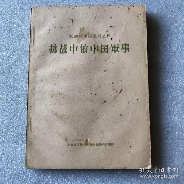 抗战的中国丛刊之四 抗战中的中国军事