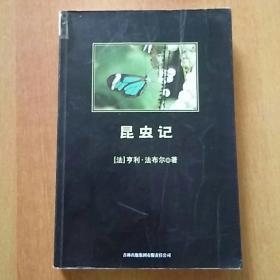 29册合售:昆虫记、天历程、海底两万里、孤独