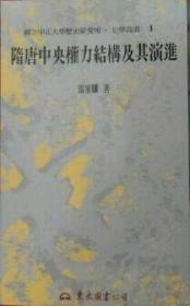 隋唐中央权力结构及其演进