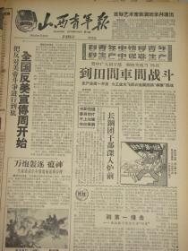 《山西青年报》【(山西省稷山县)太阳村建立四级保健制,有照片】