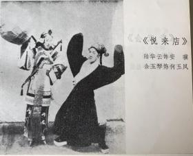 老剧照翻拍《悦来店》陆华云、余玉琴