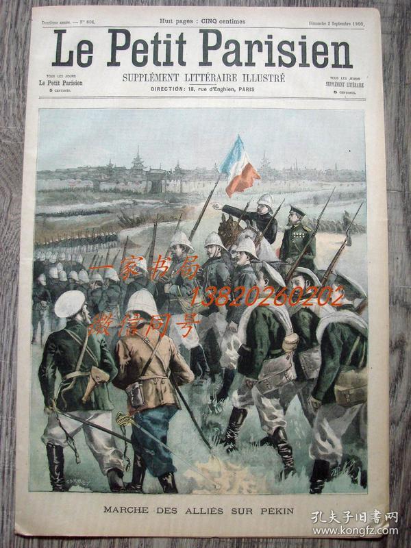 1900年9月2日法国原版老报纸《LE PETIT PARISIEN》—八国联军向北京进军