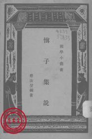 慎子集说-(复印本)-国学小丛书