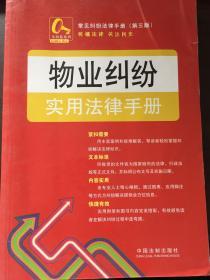 金钥匙系列·常见纠纷法律手册:物业纠纷实用法律手册15(第3版)