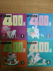 幼儿歌谣400首(全四册 48开本)附原装塑料袋