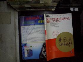 中国图书评论 2017 2