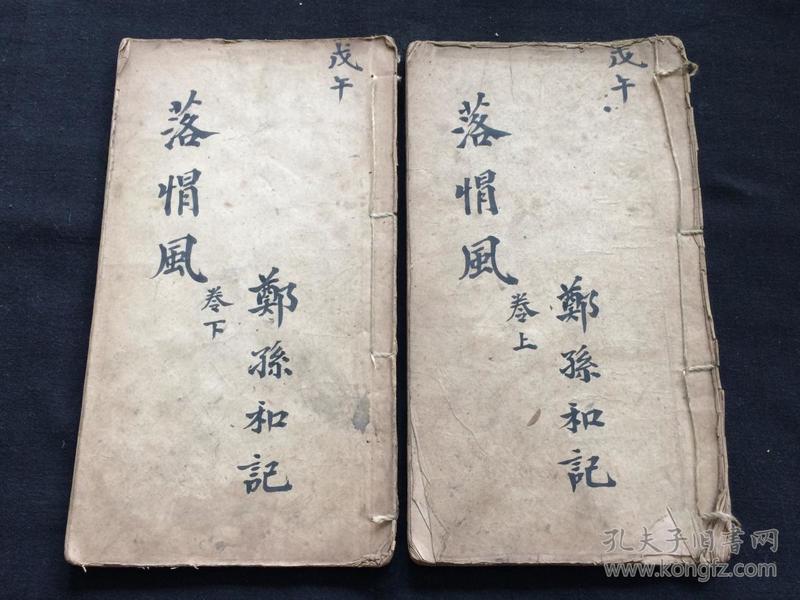 稀见民国写本唱本、宝卷:《落帽风》 上下二册全。