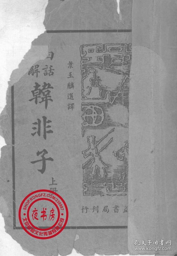 选译白话韩非子-(复印本)