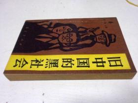 旧中国的黑社会 赵文林 主编 1987年一版一印