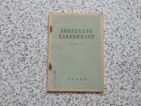 苏联的昆虫生态学及杀虫药剂的研究与应用 59年一版一印
