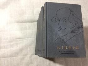 莎士比亚全集(精装本1-8卷 全)(增补本)