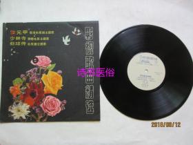 黑胶唱片:影视歌曲精选(霍元甲、少林寺、虾球传主题歌)