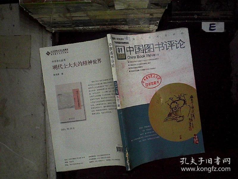 中国图书评论 2017 1
