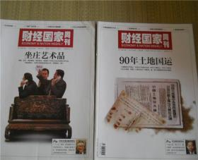 财经国家周刊 2011年5,13,14,15,19,20,21六册合售
