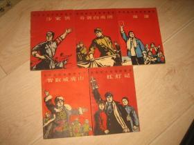 革命现代京剧样板戏:《红灯记》《智取威虎山》《沙家浜》《海港》《奇袭白虎团》5册合售
