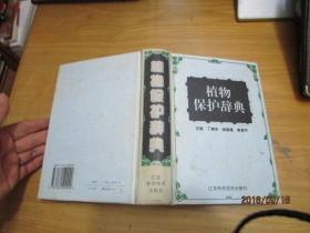 植物保护辞典 精装 内附82张彩图