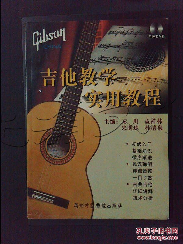 j623.2六弦琴(吉他)!图片