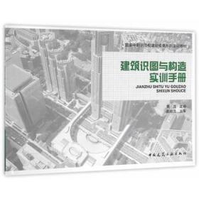 建筑识图与构造实训手册