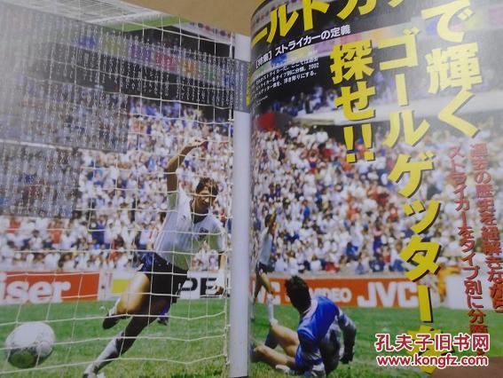 【图】【日文原版】日本原版大型本足球杂志(