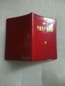 中国共产党章程(1969)