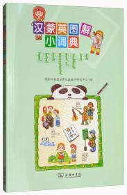 汉蒙英图解小词典(含1张光盘)