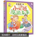 小灵通漫游未来2-未来学校(全彩注音版)
