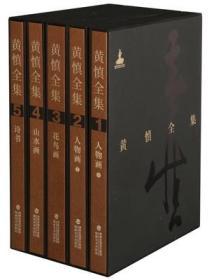 黄慎全集(8开精装 全五册)