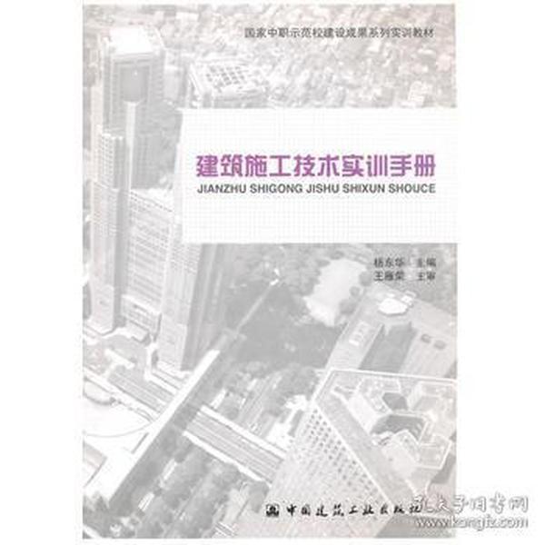 建筑施工技术实训手册