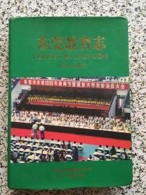 东莞教育志.1979-2000  无光碟